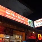 ★【バリ ラーメン屋】俺の製麺所でトンコツラーメン食ったのさ。【RAMEN RESTRAUNT  BALI】