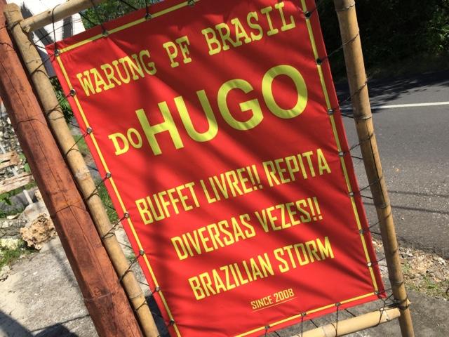 ★【バリ島 うまい店】〜今度はWarung PF BRASIL DO HUGO〜ブラジル食堂に変化があったのさ。【トーマス特派員潜入取材いたします‼︎】