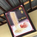 ★【バリ島 うまい店】VIVA!自家製麺!!〜麺条〜スグリわ通りのYOU美味いじゃない?なヌードル店に行ったのさ【Le Mien,UBUD,BALI NOODLES】
