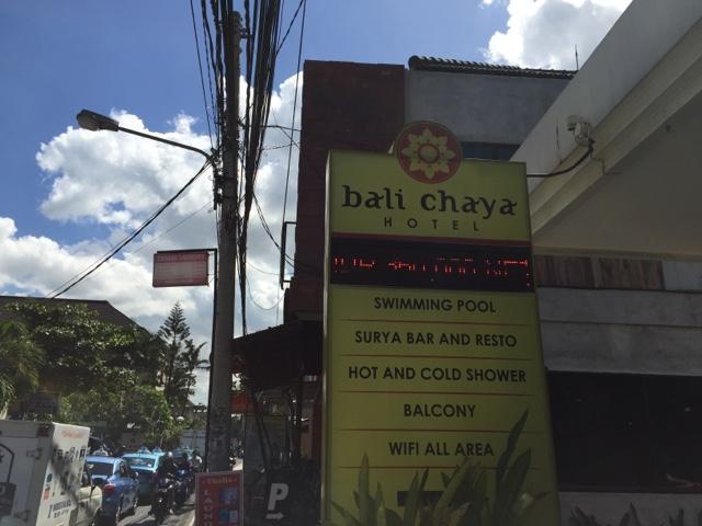★【バリ島 ホテル】驚きの1,000円台( 税サ別)!バリチャヤホテルに泊まったのさ。【Bali Chaya HOTEL LEGIAN】