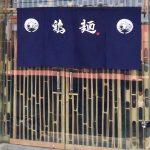 ★【バリ島×ラーメンハンターシリーズその1】〜鶏麺(TORIMEN)@ウマラス〜にんにく味のわさびとわさび味のにんにくはどっちがいいか?ってどっちでもいいだろうって結論が出たのさ。【バリ島×寿司ハンターシリーズその5】追記あり。