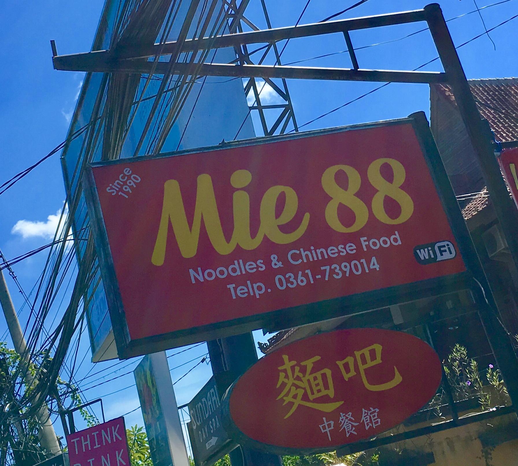 ★【バリ島うまい店】久々MIE88に行ったら壁面アートの顔面がエライことになっていたのさ。【替え玉をくれー】
